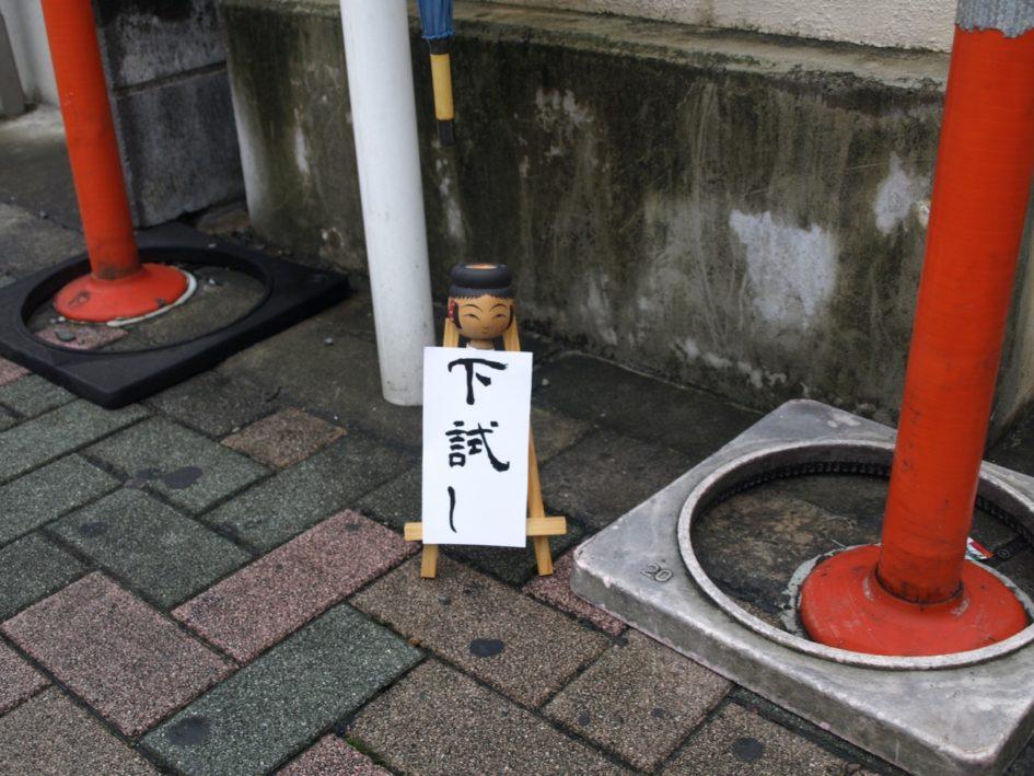 鶴川駅前で出迎えるコケシちゃん